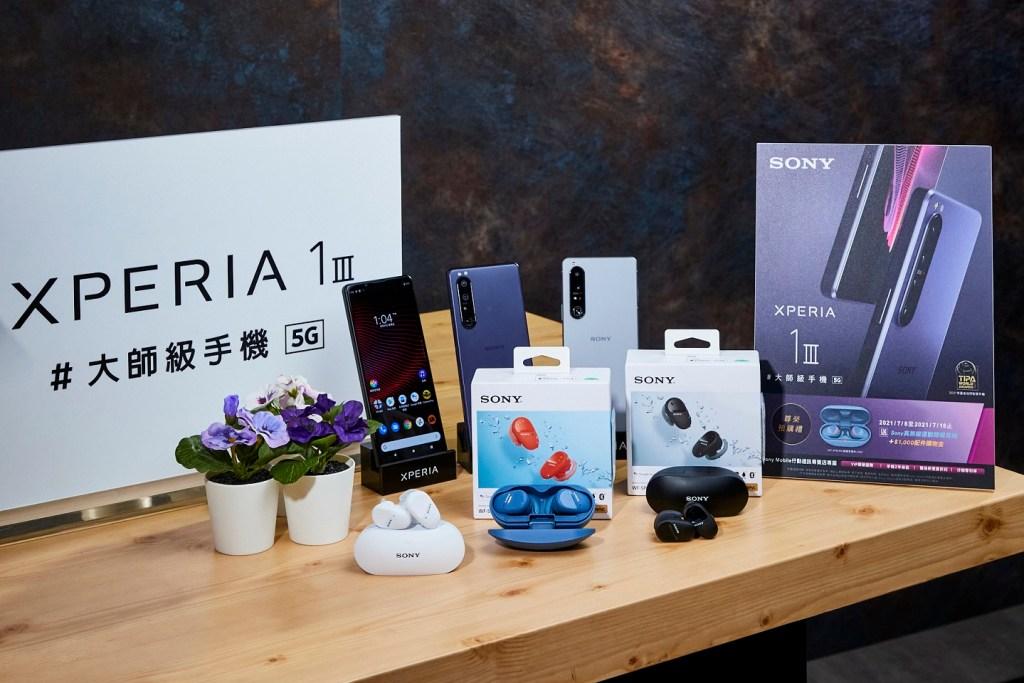 Xperia 1 III即日起至7月18日開放預購,加贈Sony真無線運動降噪耳機(WF-SP800N)與1,000元配件購物金,首批預計7月下旬到貨!