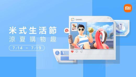 小米台灣日宣布將於7月14日起至19日止,舉辦讓生活更簡約、更智慧的「米式生活節」,以智慧家居心模式,迎接後疫時待來臨