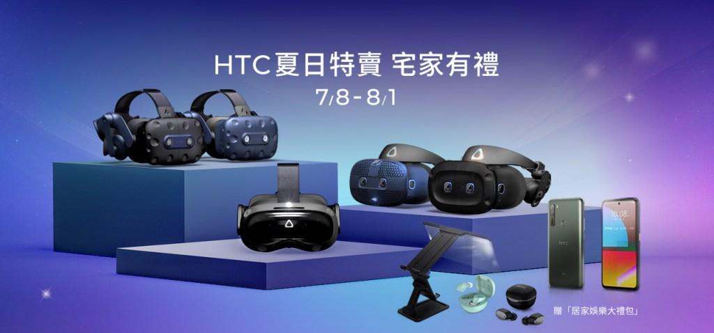 HTC夏日特賣7月8日開跑-指定手機及VIVE全系列享優惠