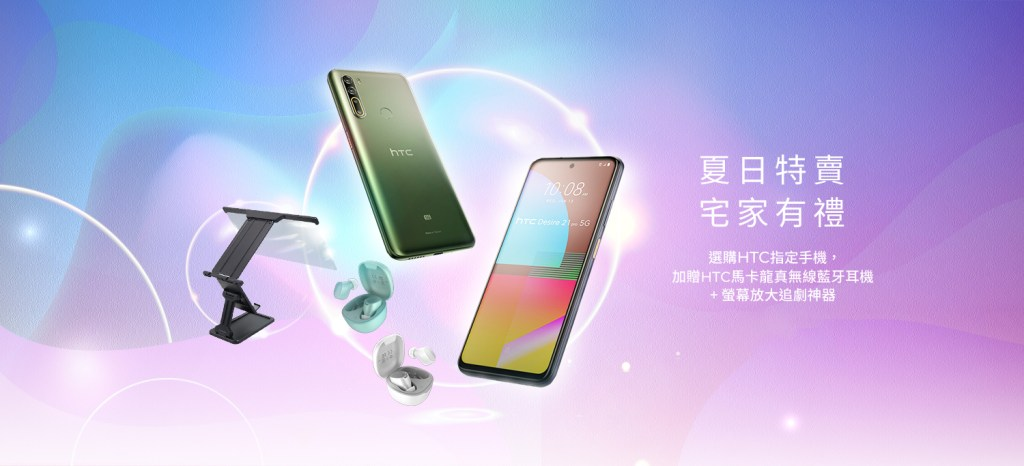 HTC-U20-5G及HTC-Desire-21-Pro-5G贈「居家娛樂大禮包」