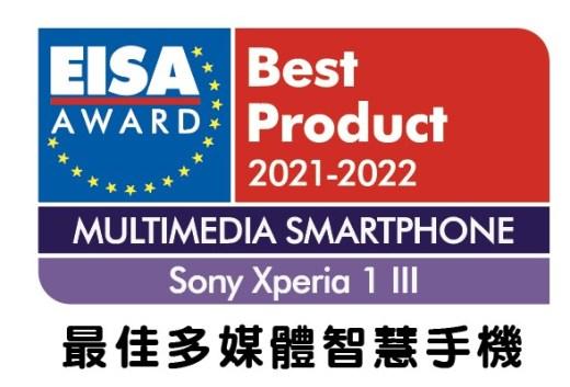 Xperia-1-III榮獲EISA-Awards最佳多媒體智慧手機肯定