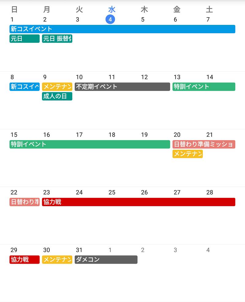 2017年1月のイベントスケジュール
