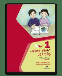 დედა-ენის-კვალზე-მოსწავლის-წიგნი-ნაწილი-1