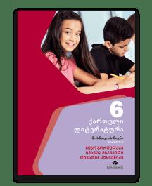 ქართული-ლიტერატურა-6-მოსწავლის-წიგნი-ნაწილი-1