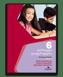 ქართული-ლიტერატურა-6-მოსწავლის-წიგნი-ნაწილი-2