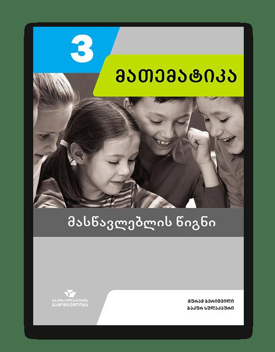 მათემატიკა-3-მასწავლებლის-წიგნი