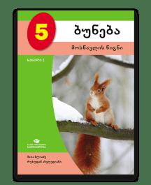 ბუნება-5-მოსწავლის-წიგნი-ნაწილი-1