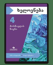 ხელოვნება-4-მოსწავლის-წიგნი
