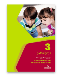 ქართული-3-მოსწავლის-რვეული