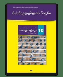 მათემატიკა-10-მასწავლებლის-წიგნი