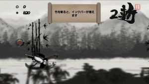 墨剣の侍 竹を斬ることでインクを溜めることができる