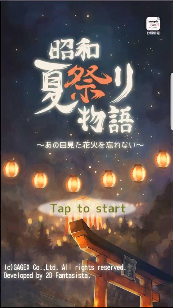 昭和夏祭り物語 タイトル画面