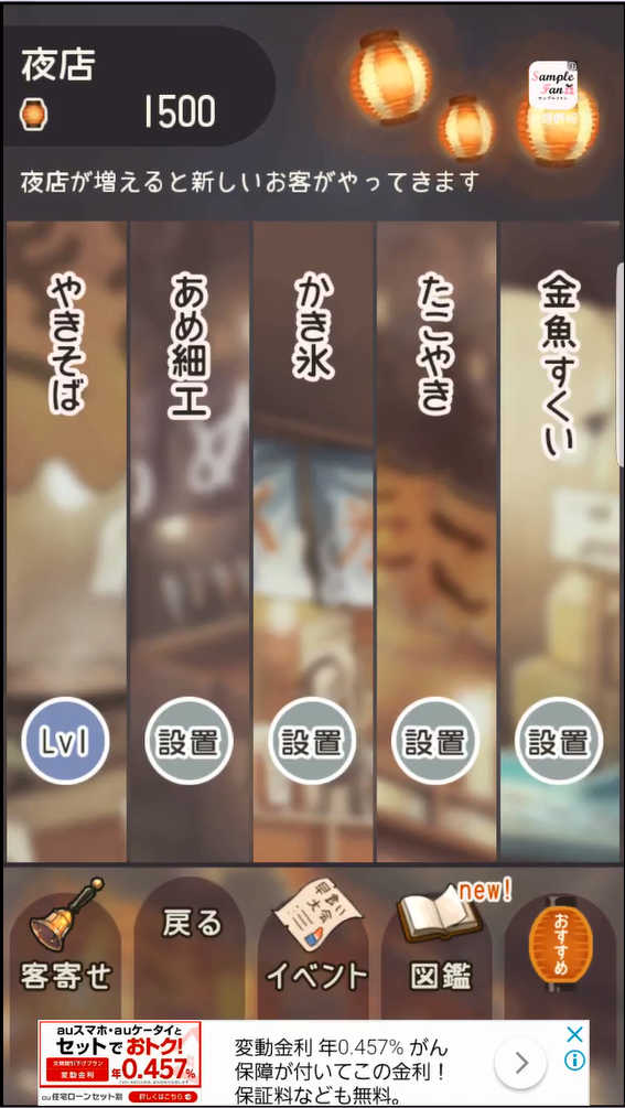 昭和夏祭り物語 夜店の種類は全部で5種類