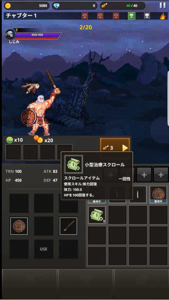 勇士の剣 アイテム欄を増やすのはダイヤを消費する
