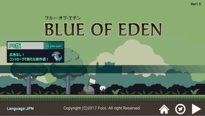 BLUE OF EDEN タイトル画面