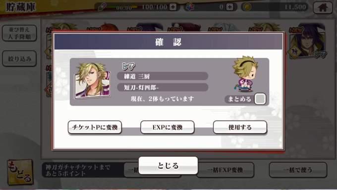京刀のナユタ キャラクター使用選択