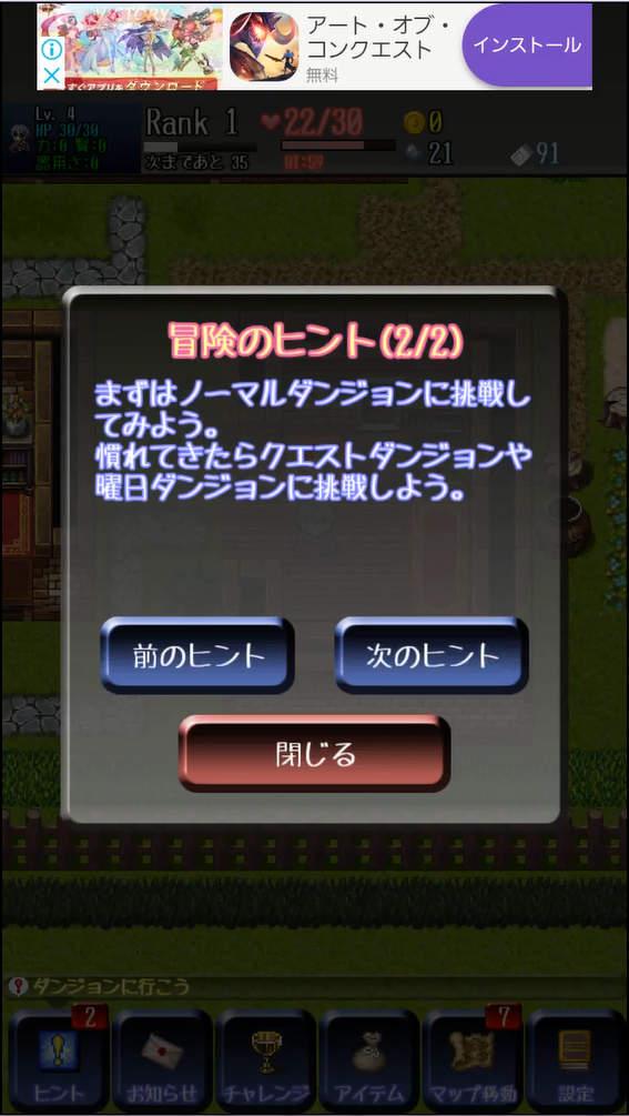 EternalRogue ヒント画面