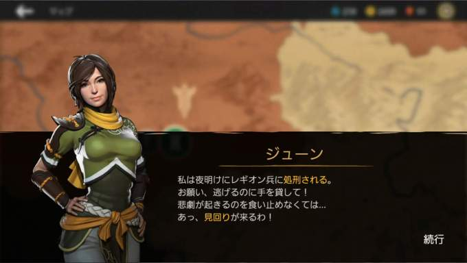 Shadow Fight 3 ストーリーパート