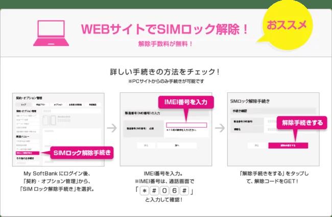 webサイトでsimロック解除