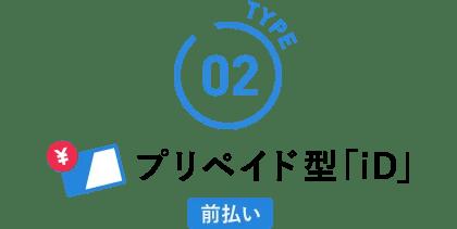 プリペイド型iD(前払い)