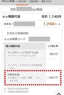 WEB(My au)から「分割支払金残額」の確認をする方法