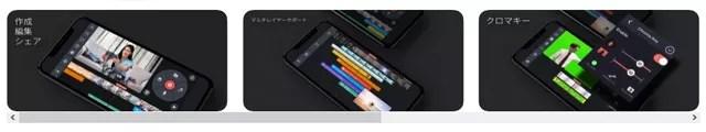 「キネマスター」は3D演出やオーディオ効果を加えられる本格動画編集アプリ