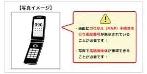 ガラケーで電話番号を表示させる方法