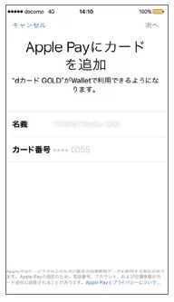 Apple Payの設定画面