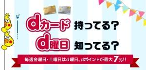 【dカード】d曜日