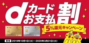 【dカード】dカードお支払割5%還元   キャンペーン