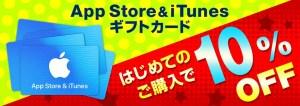初回限定 App Store & iTunes ギフトカード 10%OFF