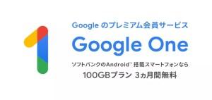 Google One 3ヵ月無料キャンペーン