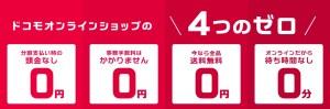ドコモオンラインショップ ホーム | ドコモオンラインショップ | NTTドコモ