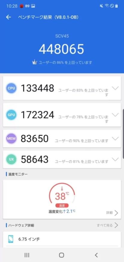 Screenshot_20191019-102838_AnTuTu Benchmark.jpg