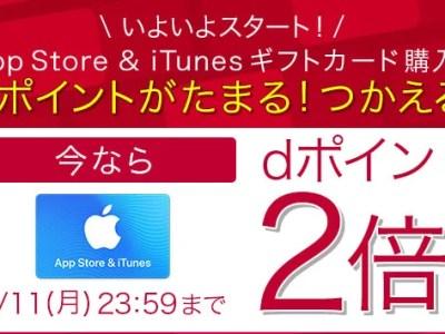 ドコモオンラインショップでiTunesカードのポイントが2倍キャンペーン