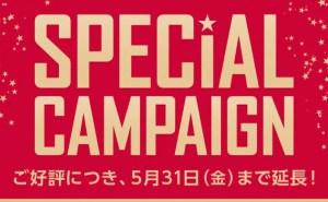 ドコモスペシャルキャンペーン