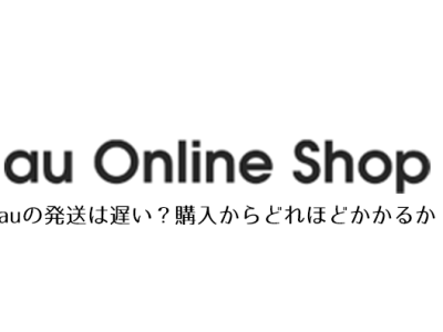 挿絵-auオンラインショップロゴ