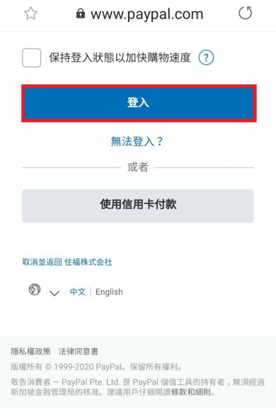 Paypal線上付款系統