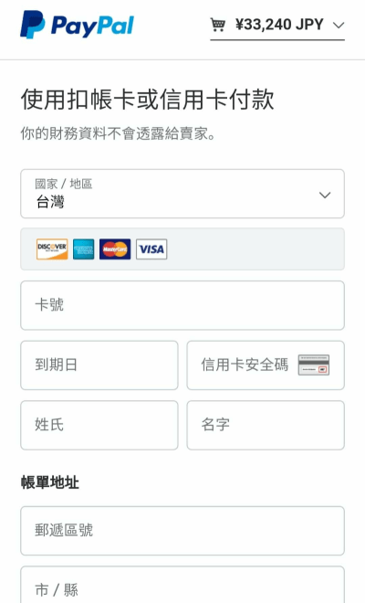 輸入付款信用卡資料/帳單地址/聯絡資料