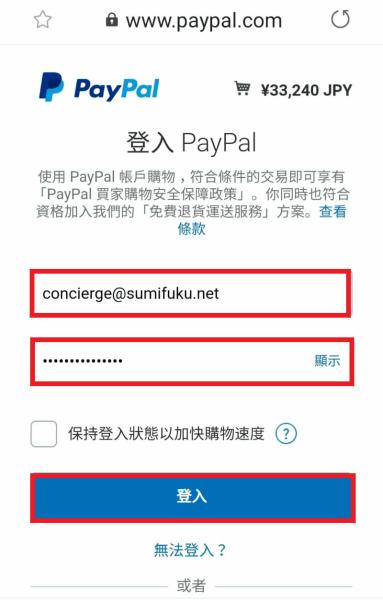 登入Paypal帳號