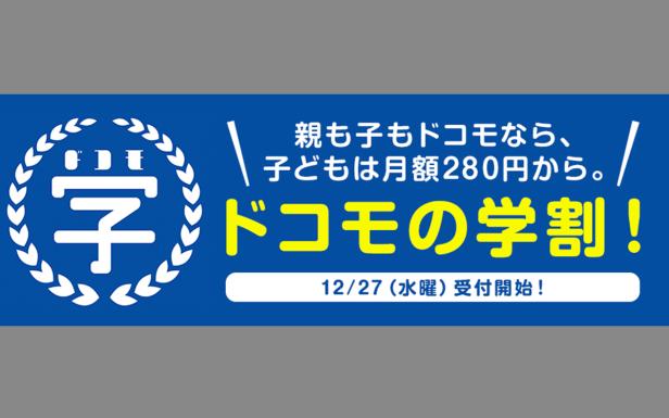 docomo-gakuwari-2018-sam.png