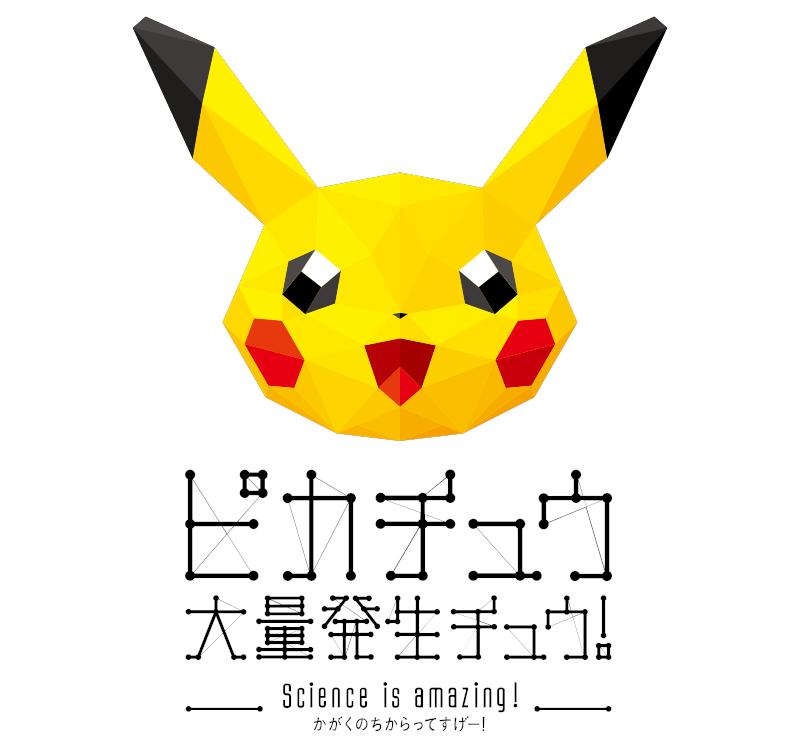 【眺墨賞】ピカチュウ大量発生チュウ! #21