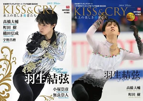 kiss&cry2015-2014表紙