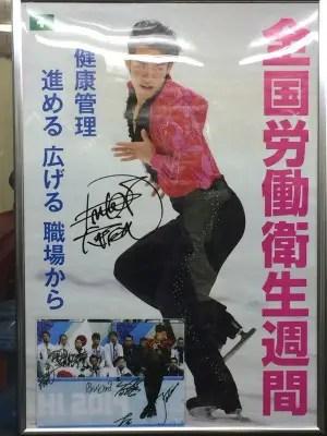 大ちゃんポスターとサイン