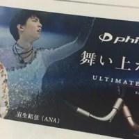 ファイテンから羽生選手お気に入りのチョッパー(ブラック)40cmがついに発売!
