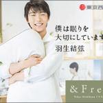 東京西川広告バナー