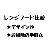 Panasonic レンジフード比較 <デザイン性とお掃除の手軽さの観点から>