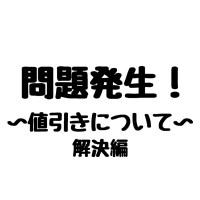 問題発生!! 〜値引きについて〜 解決編
