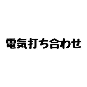 電気打ち合わせ 着工55日目