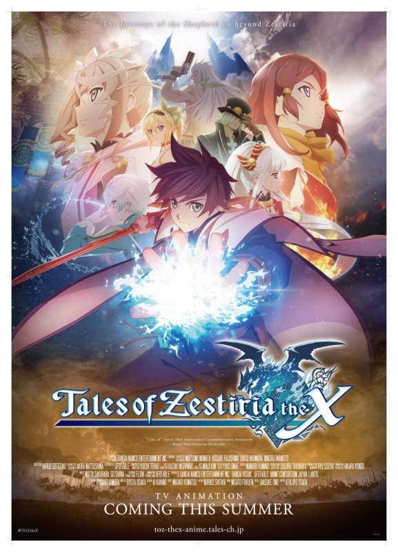 TALES OF ZESTIRIA THE X #00-#10 感想